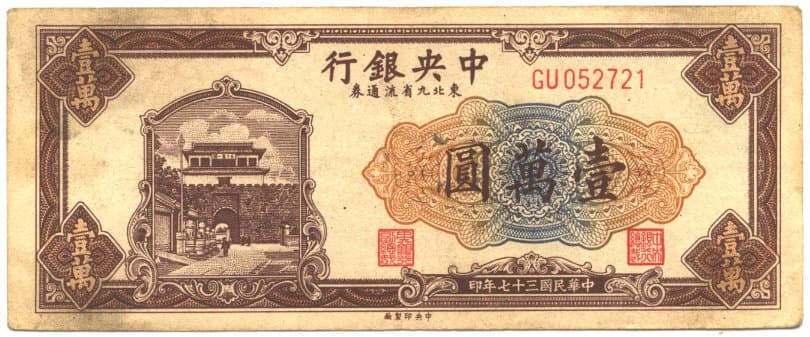 """Shanhaiguan (Shanhai Pass) shown in a vignette on a Ten Thousand Yuan (""""$10,000"""") banknote issued in 1948 by the Central Bank of China"""