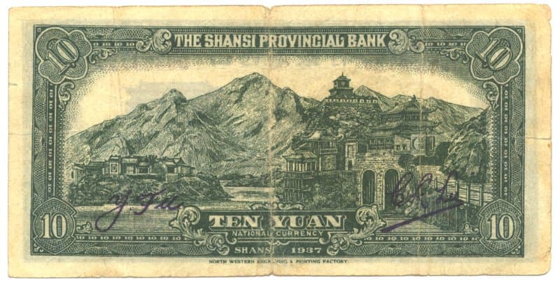 """The Dragon Gate (Yu's Doorway) as shown on a Ten Yuan (""""ten dollar"""") banknote issued in 1937 by the Shansi Provincial Bank"""