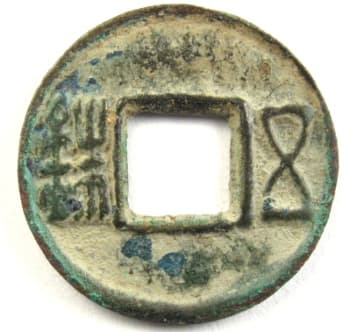 Wu zhu coin with rim around hole on obverse side and cast in Kingdom of Shu