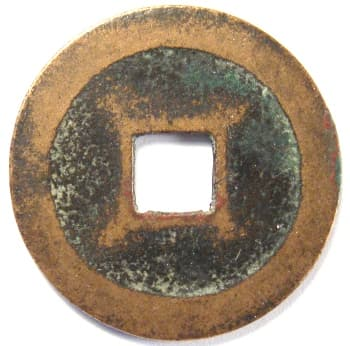 "Reverse side of ""tai ping tong bao"" cash coin with lines extending from square hole (""si jue"")"
