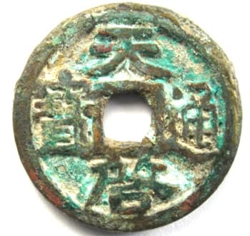 Ming Dynasty tian qi tong bao cash coin