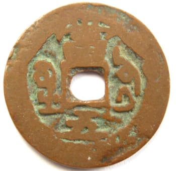 Reverse side of Qing (Ch'ing) Dynasty tong zhi tong bao value 5 coin cast at mint in Kuche, Xinjiang Province