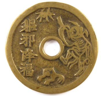 "Old Chinese five poison charm with inscription ""Expel evil and send down good fortune"""