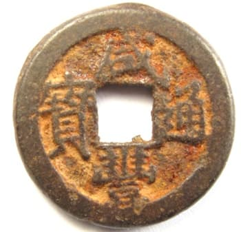 Qing (Ch'ing) Dynasty xian feng tong bao iron coin cast at Board of Revenue mint in Peking