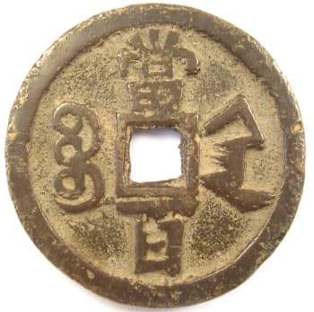 Reverse side of Qing (Ch'ing) Dynasty xian feng yuan bao Value 100 coin cast at mint in Xian, Shaanxi Province
