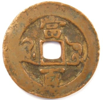 Reverse side of Qing (Ch'ing) Dynasty xian feng yuan bao value 100 coin cast at mint in Kuche, Xinjiang Province