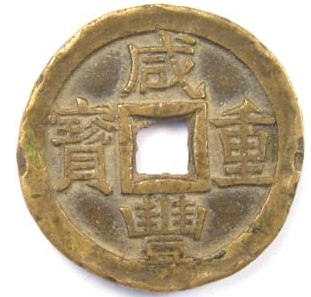 Qing (Ch'ing) Dynasty xian feng zhong bao value 10 coin
