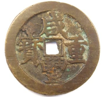 Qing (Ch'ing) Dynasty xian feng zhong bao value 50 coin cast at Suzhou, Jiangsu mint