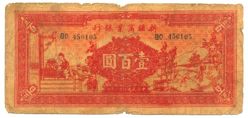"""Illustration of men plowing and women weaving on a One Hundred Yuan (""""100 dollar"""") Chinese banknote issued by the Sinkiang Commercial and Industrial Bank in 1939"""