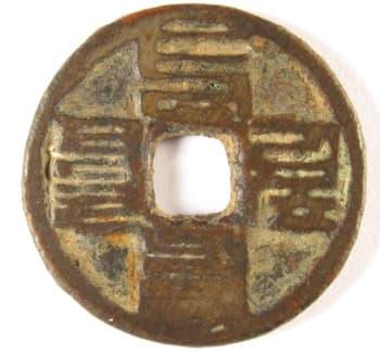 Yuan Dynasty coin zhi yuan tong bao (je üen tung baw) cast during reign of Kublai Khan (Emperor Shi Zu)