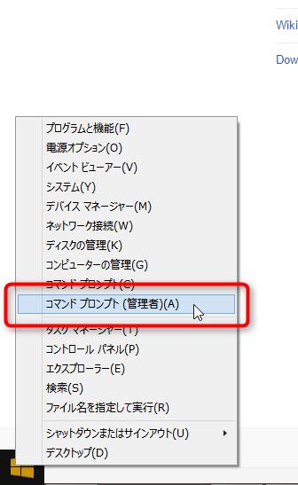 Windows8 コマンドプロンプトの起動