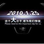 Peugeot 308 já tem data para ser apresentado na China