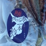 鴨川サバの干物(一夜干し)のお取り寄せ通販は?【満天青空レストラン】