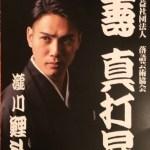 瀧川鯉斗が元ヤンキー総長ってマジ!?出身高校や経歴を調査!