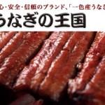 一色産うなぎ(愛知県西尾市)のお取り寄せ通販をチェック!【満天青空レストラン】