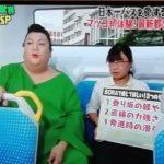 宮津嶺(バス娘)のおすすめ都バス路線はどこ?新型バスSORAが近未来的で凄い!【マツコの知らない世界】