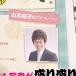 山本純子(冷凍食品ジャーナリスト)の2019トレンド冷食まとめ!【マツコの知らない世界】