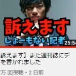 吉松あさみ(アサ芸記者)の画像やプロフ(wiki風)は?Daigoの裁判はどうなる?