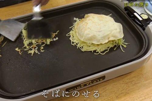 広島風お好み焼き プロフェッショナル