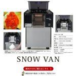 最新かき氷マシーン(-50℃)で瞬冷させて粉雪氷が作れる!メーカーや販売店を調査!