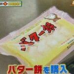 """<span class=""""title"""">【ケンミンショー】バター餅(秋田)の通販はあるの?価格やカロリーも気になる!</span>"""
