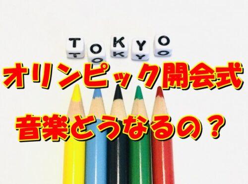 東京オリンピック音楽