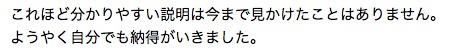 メルマガ 感想01