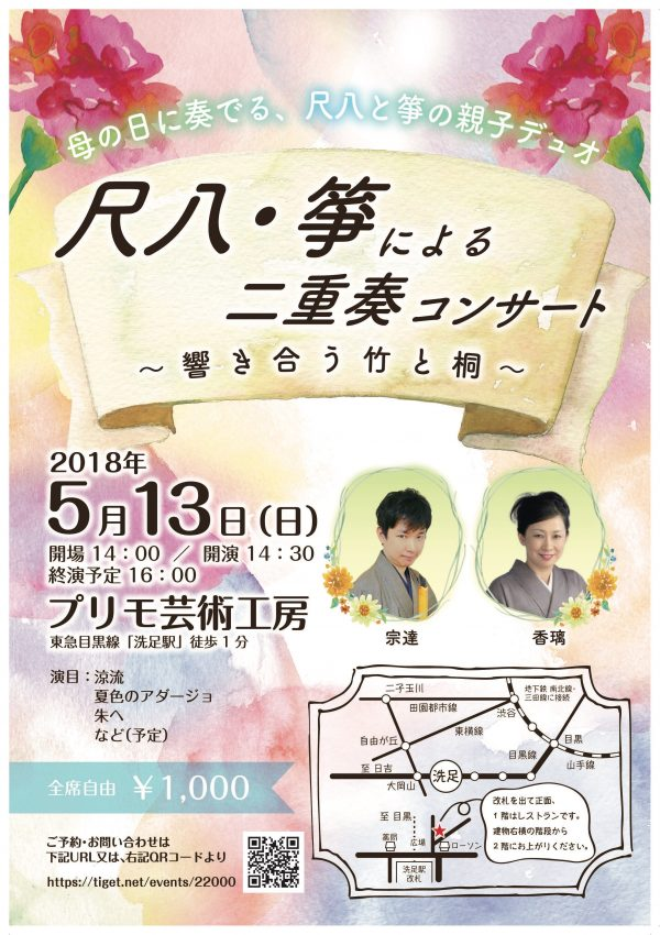 尺八・箏による二重奏コンサート〜響き合う竹と桐〜
