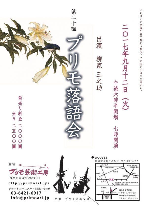 第20回プリモ落語会【柳家三之助独演会】 🗓