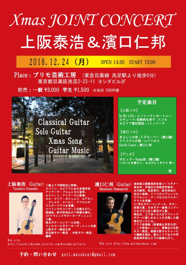 Xmas JOINT CONCERT