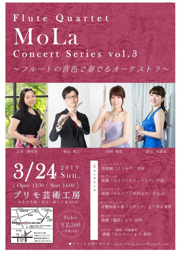 Flute Quartet  MoLa Concert Series vol.3