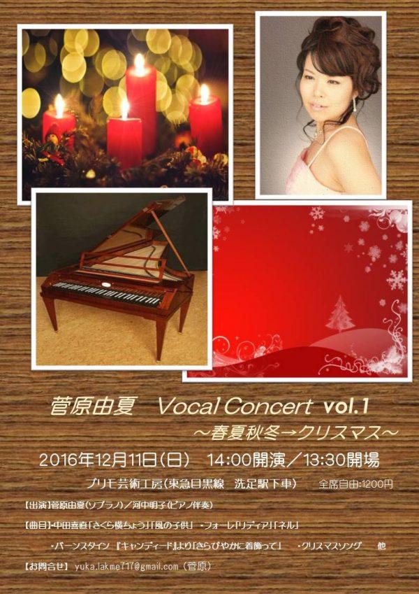 菅原由夏 Vocal Concert vol.1 ~春夏秋冬→クリスマス~