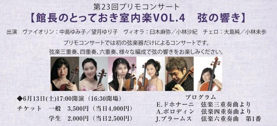 第23回プリモコンサート【館長のとっておき室内楽Vol.4 〜弦の響き〜】