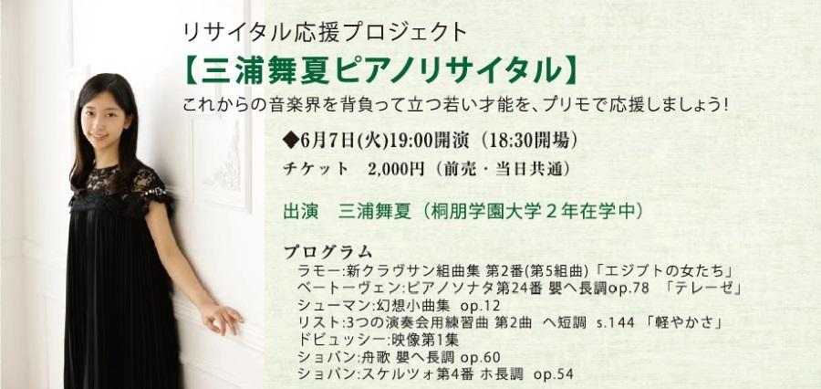 リサイタル応援プロジェクト【三浦舞夏ピアノリサイタル】