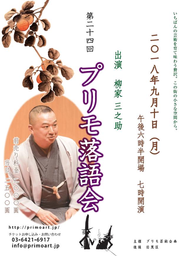 第24回プリモ落語会【柳家三之助独演会】