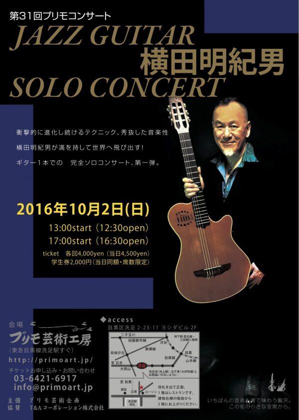 第31回プリモコンサート JAZZ GUITAR 横田明紀男 SOLO CONCERT 17時公演