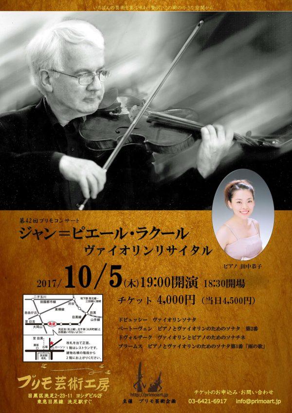 第42回プリモコンサート ジャン=ピエール・ラクール ヴァイオリンリサイタル