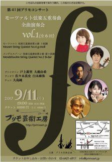 第41回プリモコンサート【モーツァルト弦楽五重奏曲全曲演奏会vol.1】