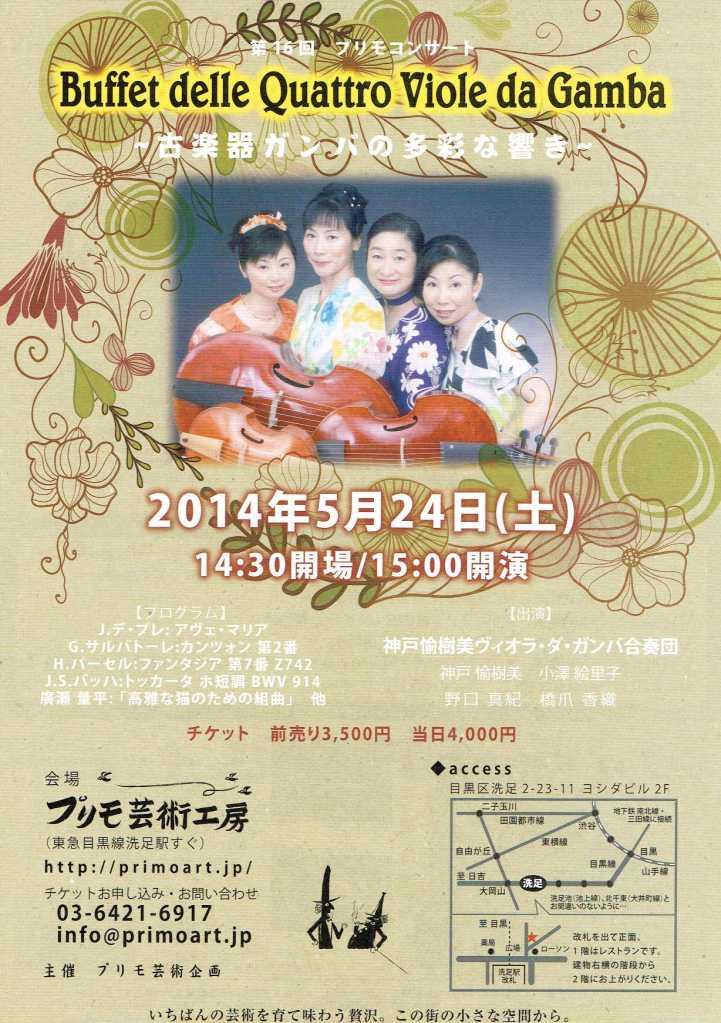 第16回プリモコンサート【Buffet delle Quattro Viole da Gamba】