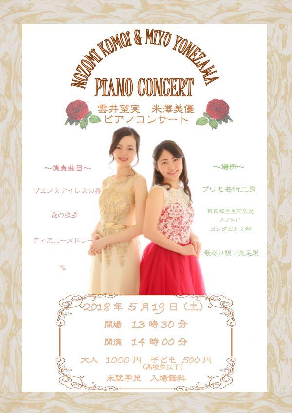 雲井望実  米澤美優  ピアノコンサート