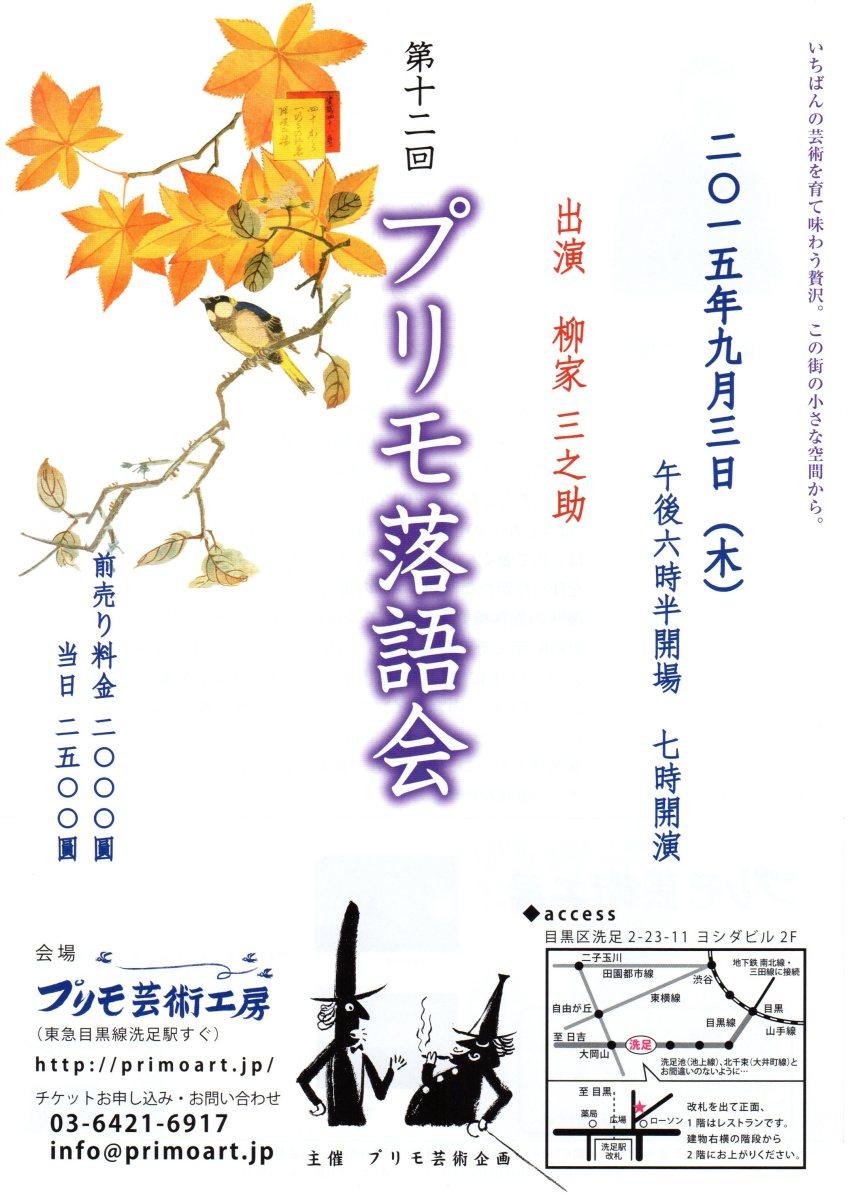 第12回プリモ落語会【柳家三之助独演会】