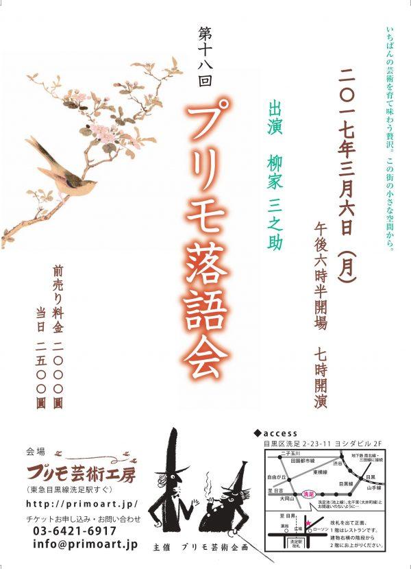 第18回プリモ落語会【柳家三之助独演会】