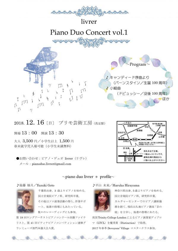 livrer Piano Duo Concert vol.1