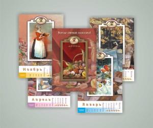 fir-stil-SMK-kalendar-2