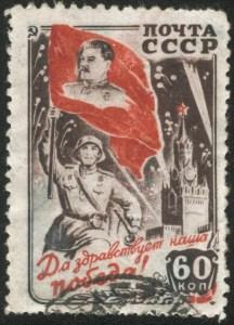 Da_zdravstvuet_nasha_Pobeda!_Marka_SSSR_1945