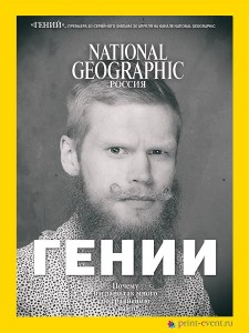 В стиле обложек National Geographic