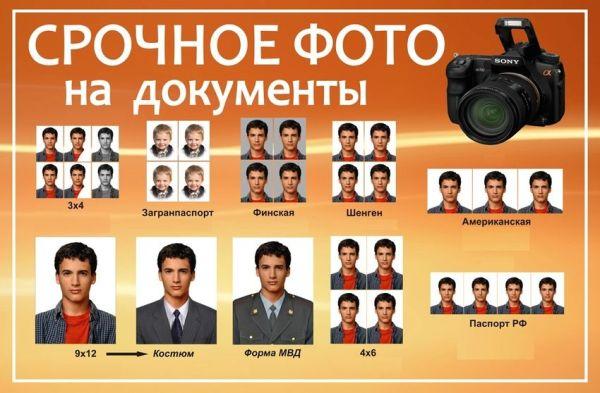 Фото на документы в Самаре   Типография «ПОЛИГРАФИКА»