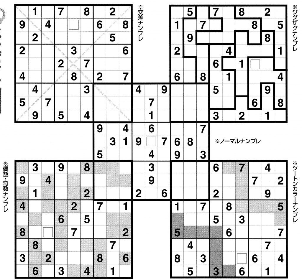 Printable Sudoku High Fives