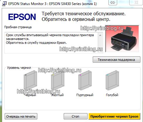 Epson Stylus SX435W ошибка E-10 (Е-10) Требуется обслуж. прокладки чернил Обратитесь в Epson