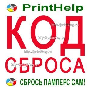 Код сброса для программы Printhelp Epson, Canon